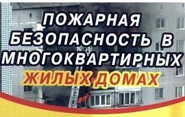 Соблюдайте меры пожарной безопасности в жилых домах!