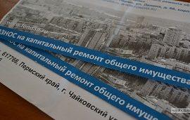 Краевой фонд капремонта незаконно начислил платежи на сумму 2 млн рублей