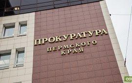 Прокуратура оспаривает порядок формирования тарифов краевым минэнерго